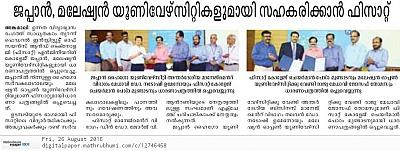 MOU WITH JAPAPN- MALAYSIAN UNIVERSITIES mathrubhumi 26 august