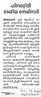 ICEFOSS IN MATHRUBHUMI ON 19 AUGUST 16