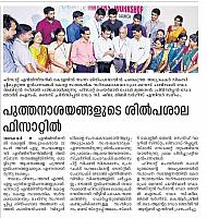 MAKERS WORKSHOP MALAYALA MANORAMA 5 AUGUST 16