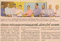 MOU SIGNING WITH JAPAN AND MALASIAN UNIVERSITIES MALAYALA MANORAMA 27 AUGUST