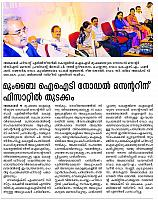 malayala manorama 26.11.16